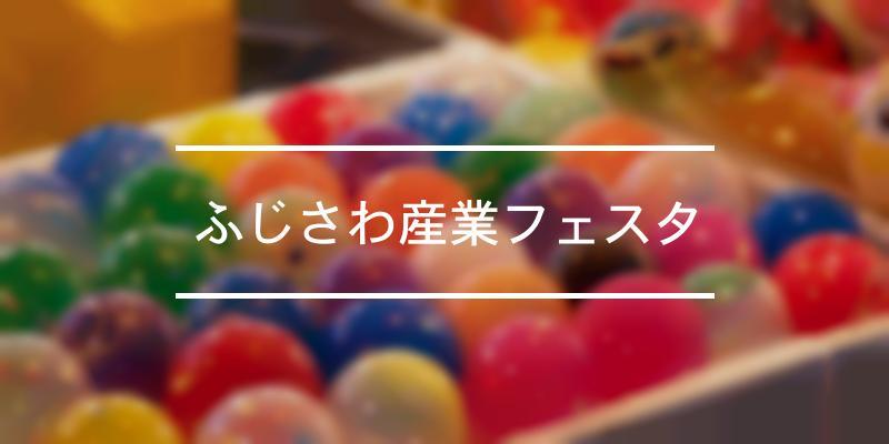 ふじさわ産業フェスタ 2020年 [祭の日]
