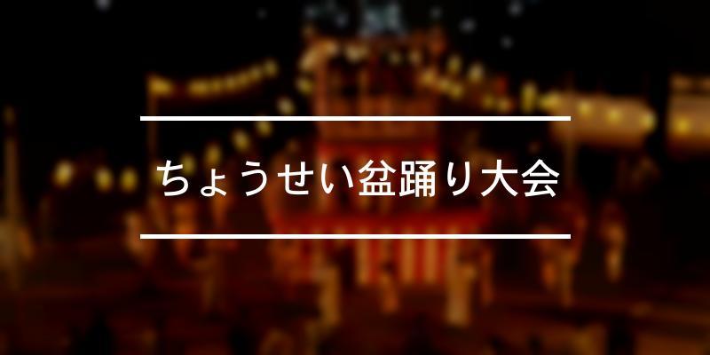 ちょうせい盆踊り大会 2020年 [祭の日]