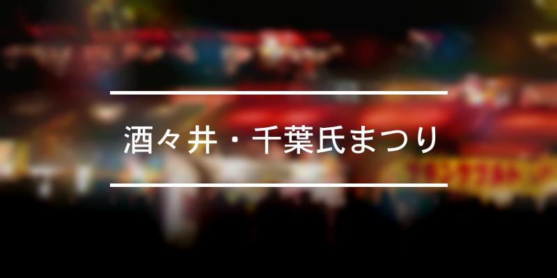 酒々井・千葉氏まつり 2019年 [祭の日]