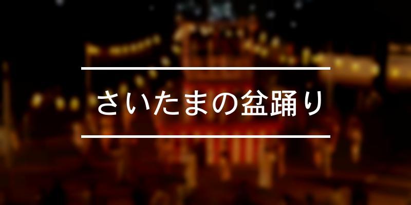 さいたまの盆踊り 2019年 [祭の日]