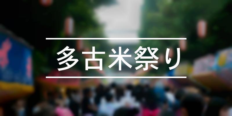 多古米祭り 2019年 [祭の日]