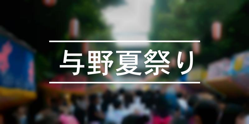 与野夏祭り 2020年 [祭の日]