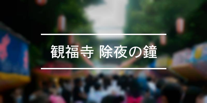 観福寺 除夜の鐘 2019年 [祭の日]