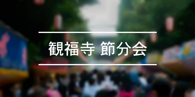 観福寺 節分会 2020年 [祭の日]