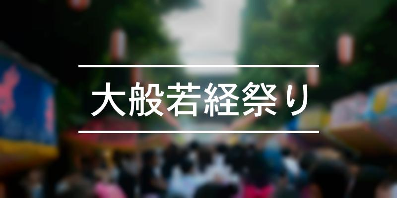 大般若経祭り 2020年 [祭の日]