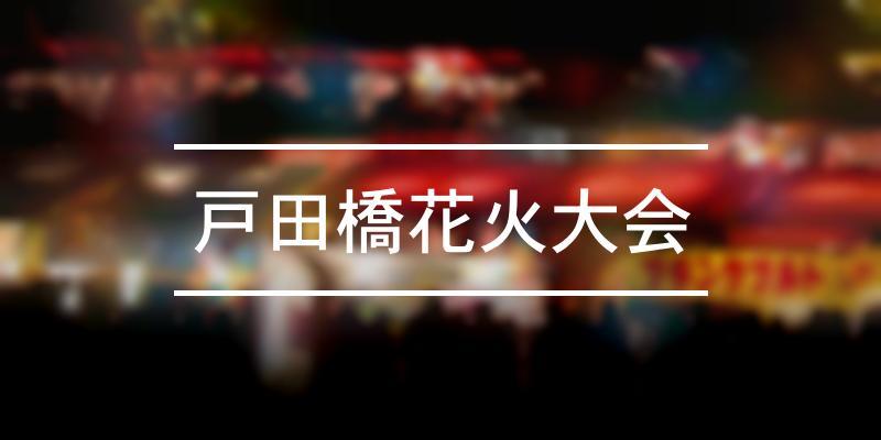 戸田橋花火大会 2019年 [祭の日]