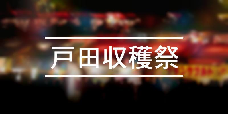 戸田収穫祭 2020年 [祭の日]