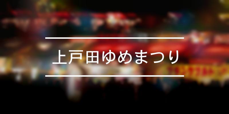 上戸田ゆめまつり 2019年 [祭の日]
