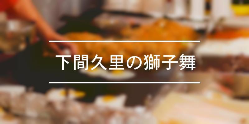 下間久里の獅子舞 2019年 [祭の日]