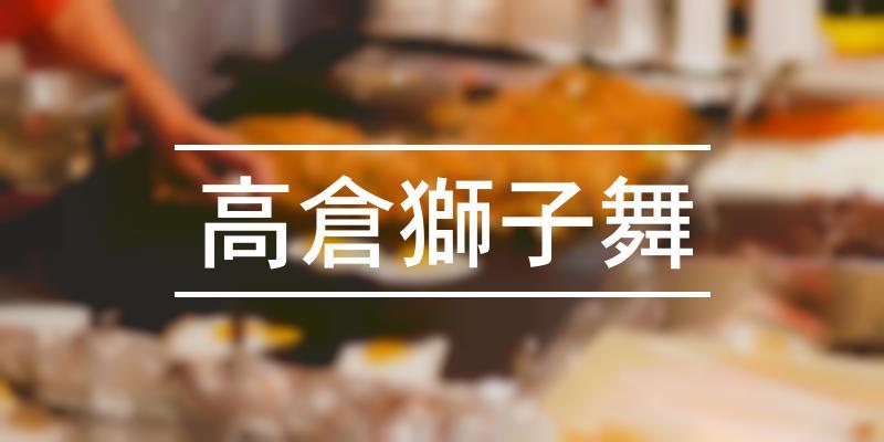 高倉獅子舞 2019年 [祭の日]