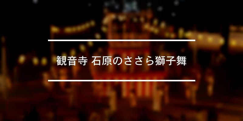 観音寺 石原のささら獅子舞 2020年 [祭の日]