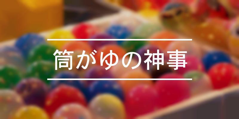 筒がゆの神事 2020年 [祭の日]