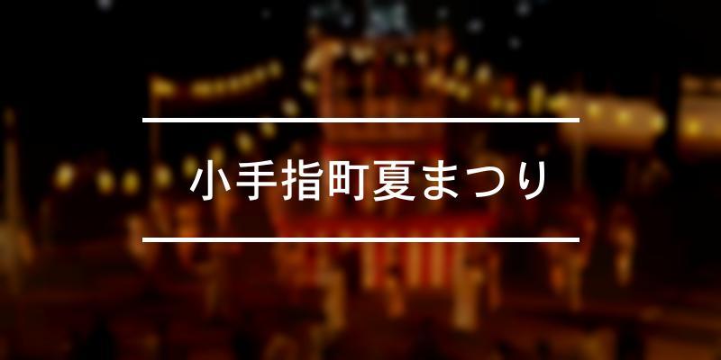小手指町夏まつり 2019年 [祭の日]