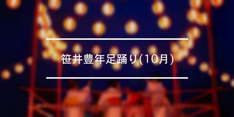 笹井豊年足踊り(10月) 2019年 [祭の日]