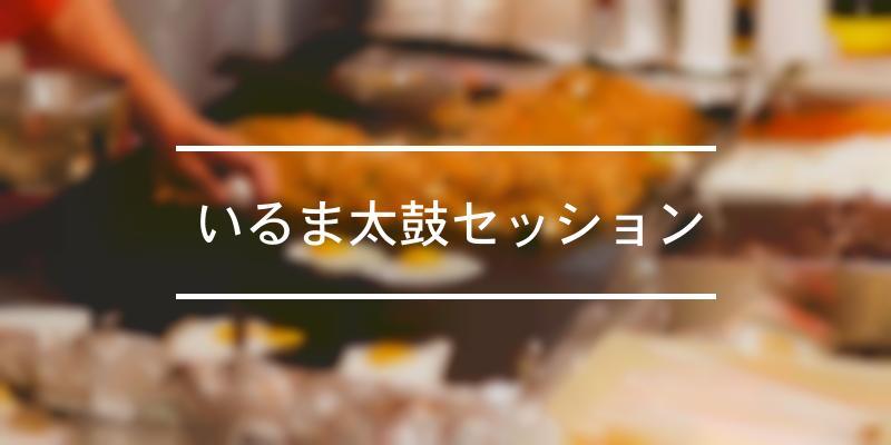 いるま太鼓セッション 2019年 [祭の日]