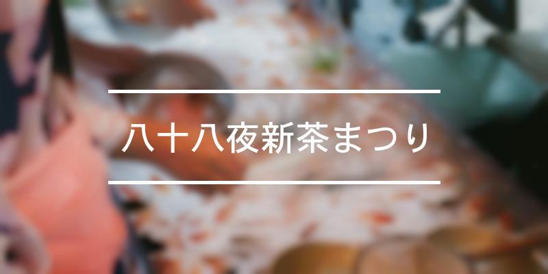 八十八夜新茶まつり 2019年 [祭の日]