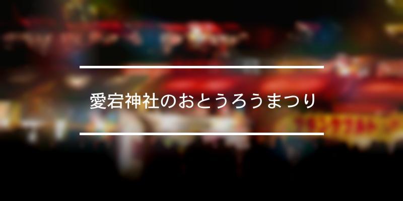 愛宕神社のおとうろうまつり 2019年 [祭の日]