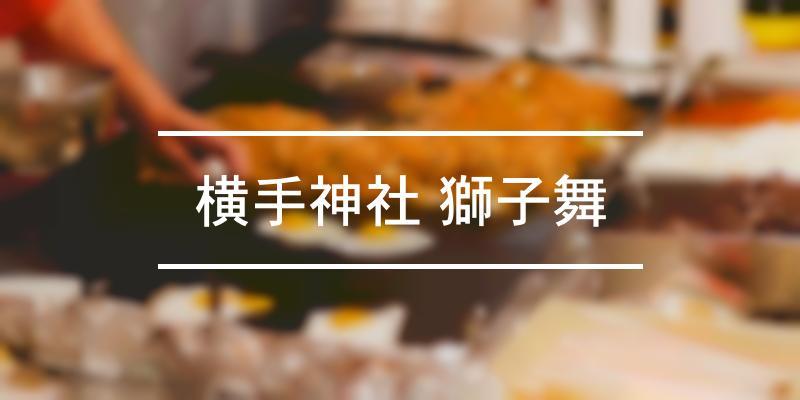 横手神社 獅子舞 2019年 [祭の日]