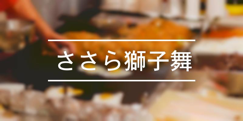 ささら獅子舞 2019年 [祭の日]