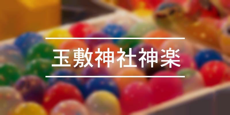 玉敷神社神楽 2020年 [祭の日]