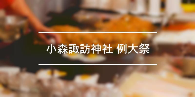 小森諏訪神社 例大祭 2019年 [祭の日]