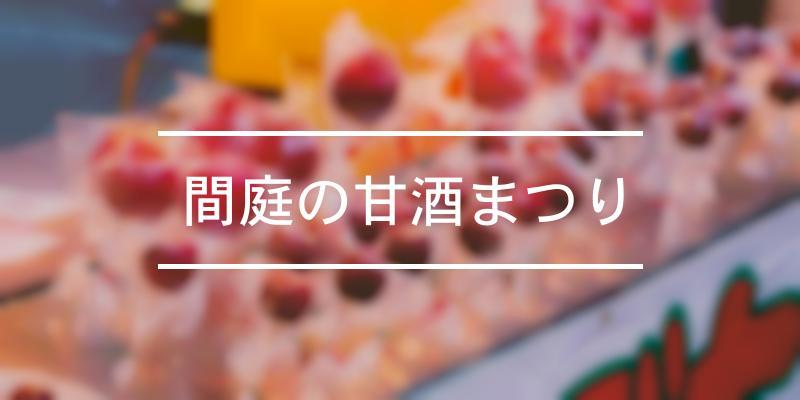 間庭の甘酒まつり 2020年 [祭の日]