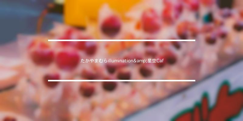 たかやまむらillumination&星空Café 2019年 [祭の日]