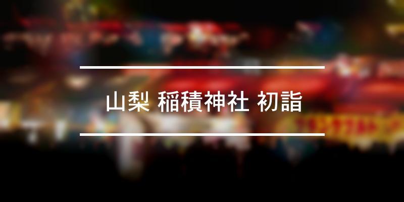 山梨 稲積神社 初詣 2020年 [祭の日]