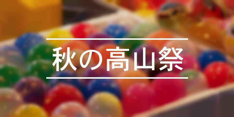 秋の高山祭 2019年 [祭の日]