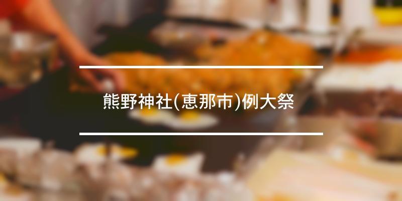 熊野神社(恵那市)例大祭  2020年 [祭の日]