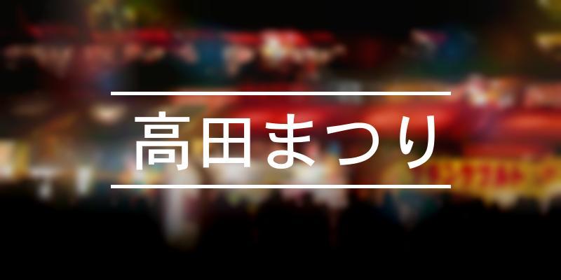 高田まつり 2021年 [祭の日]
