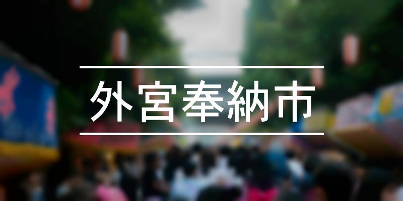 外宮奉納市 2019年 [祭の日]