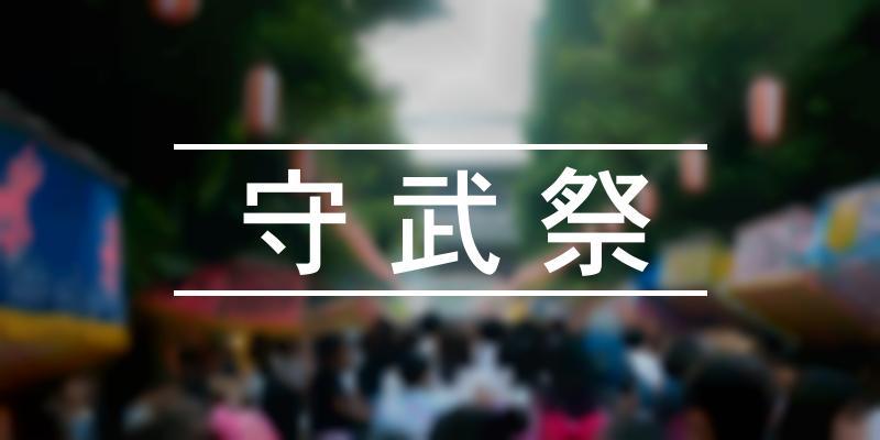守武祭 2019年 [祭の日]
