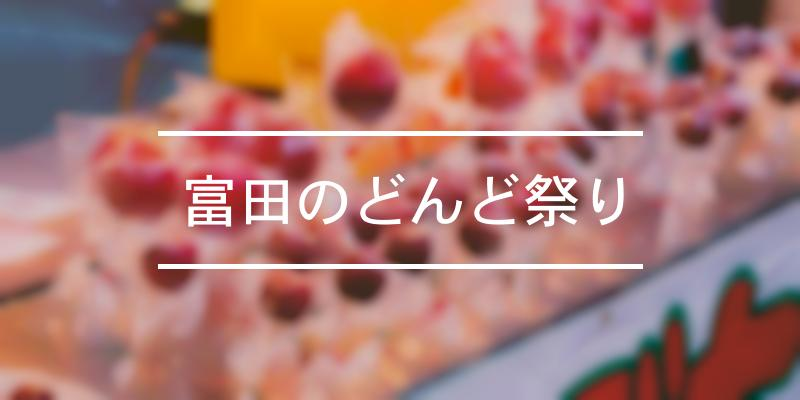 富田のどんど祭り 2020年 [祭の日]