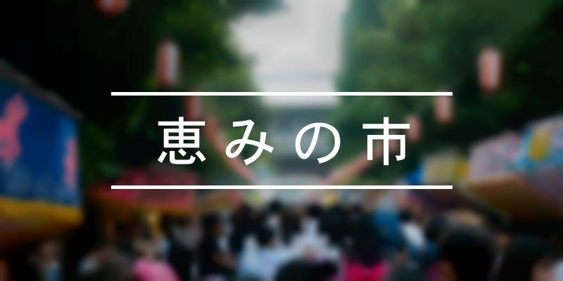 恵みの市 2019年 [祭の日]