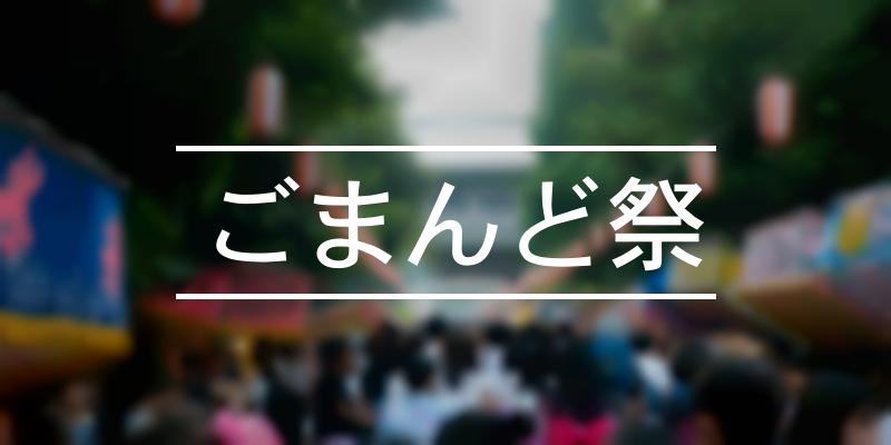 ごまんど祭 2020年 [祭の日]
