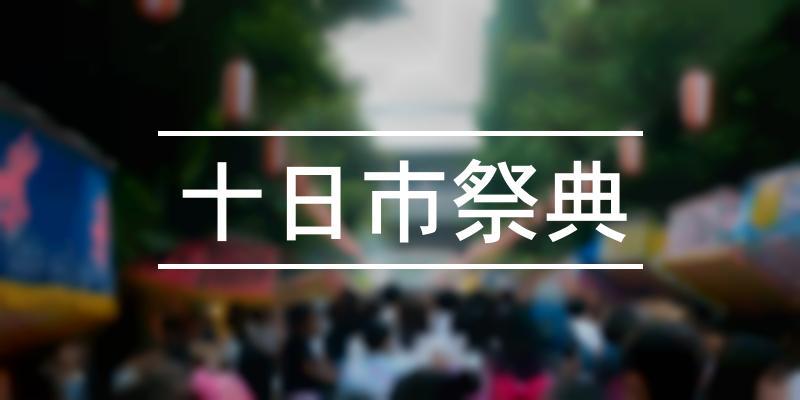 十日市祭典 2020年 [祭の日]