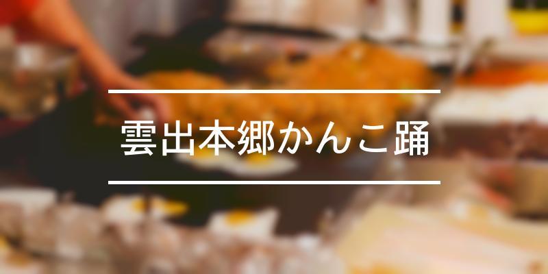 雲出本郷かんこ踊 2020年 [祭の日]