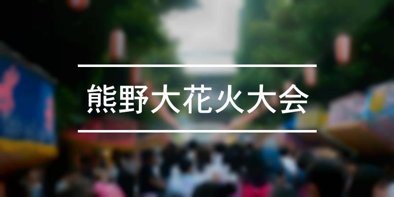 熊野大花火大会 2019年 [祭の日]