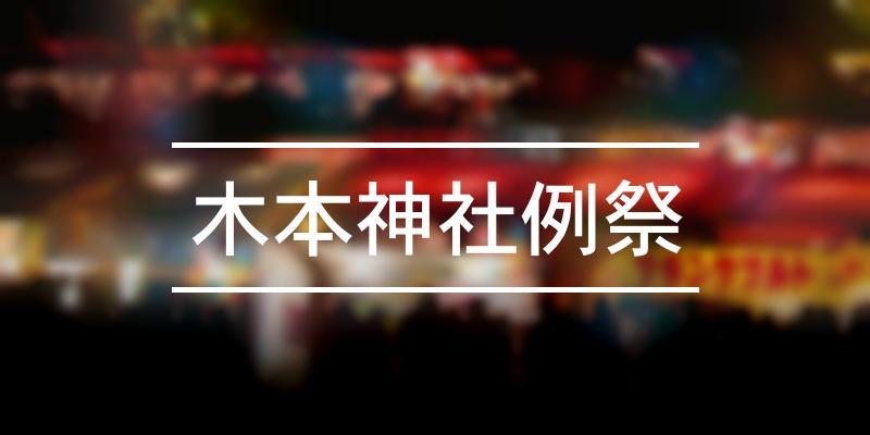 木本神社例祭 2019年 [祭の日]