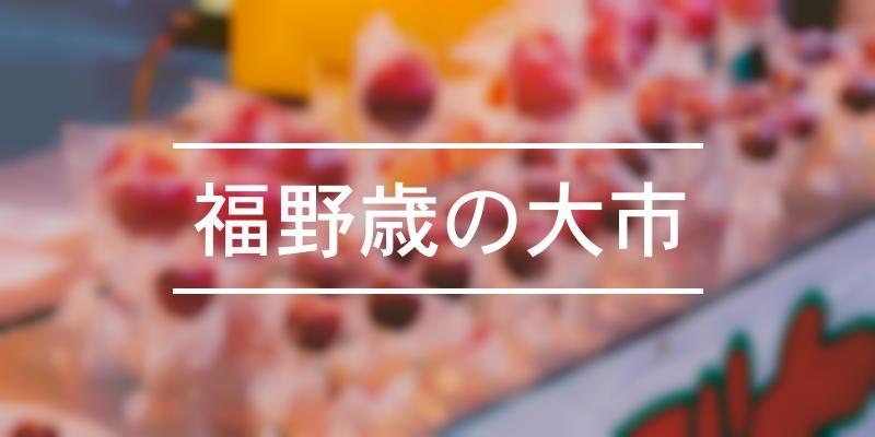 福野歳の大市 2019年 [祭の日]