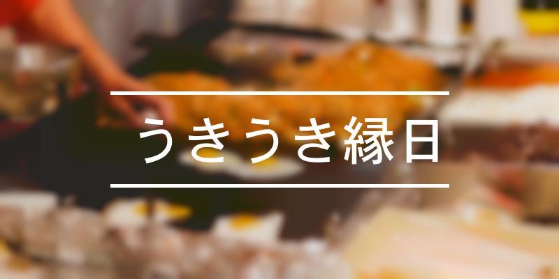 うきうき縁日 2019年 [祭の日]