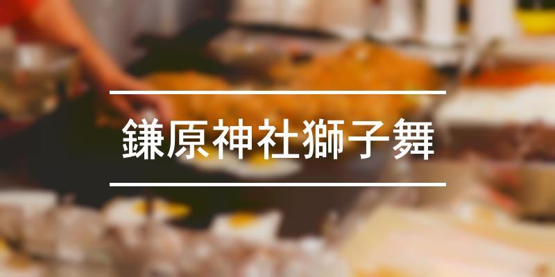 鎌原神社獅子舞 2020年 [祭の日]
