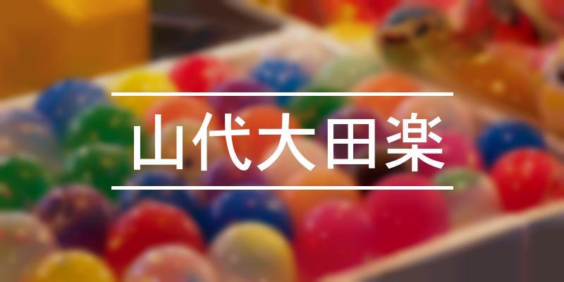 山代大田楽 2019年 [祭の日]