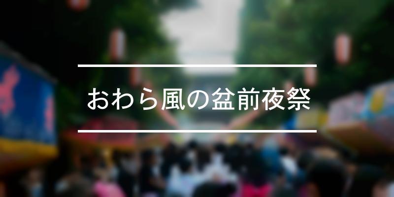 おわら風の盆前夜祭 2020年 [祭の日]