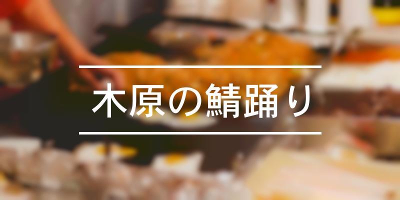 木原の鯖踊り 2020年 [祭の日]
