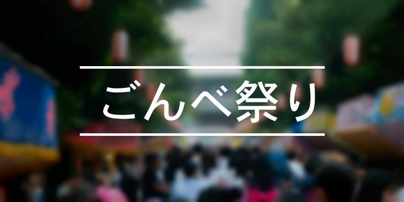 ごんべ祭り 2020年 [祭の日]