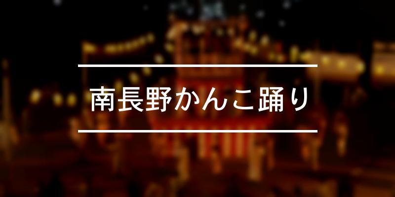 南長野かんこ踊り 2020年 [祭の日]