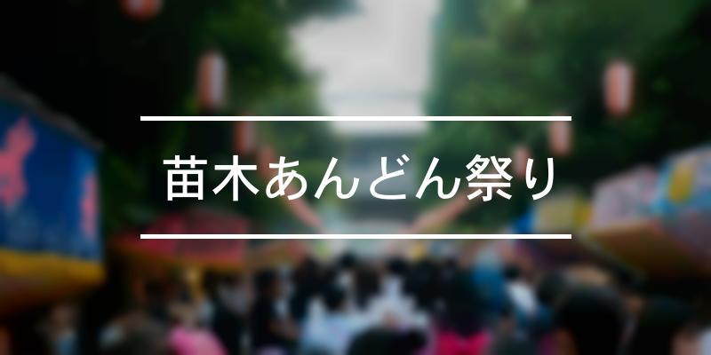 苗木あんどん祭り 2021年 [祭の日]