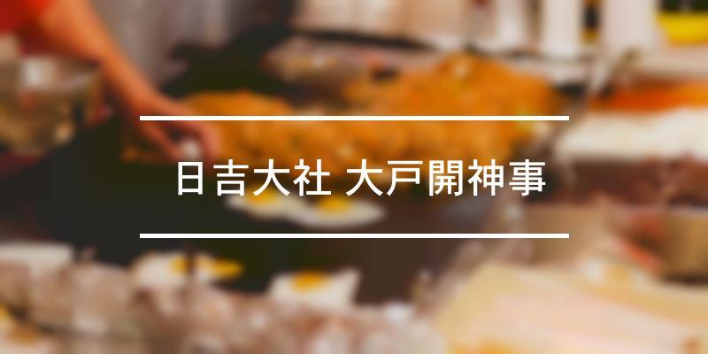 日吉大社 大戸開神事 2020年 [祭の日]